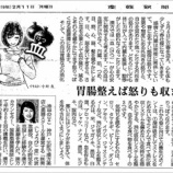 『胃腸整えれば怒りも収まる|産経新聞連載「薬膳のススメ」(39)』の画像