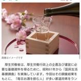 『酒好きの秋田県民』の画像
