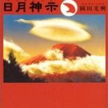 『10月28日(木)にんげんクラブウェルカムパーティー『岡田光興さん』』の画像