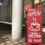 『ドックカフェ Rcafe192 & AHBASE @両国』の画像