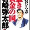宝塚×漫画 雪組『猛き黄金の国』