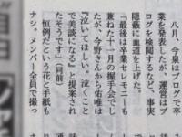 【欅坂46】菅井友香、SRで揉めた長濱ねるに自ら卒業証書を渡して完全勝利wwwww