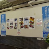 『SON・熊本『輝くアスリート』写真展』の画像