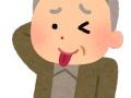 79歳ジジイと数千円でセ●クスした女子高生 急にリッチになり親バレ
