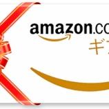 『【急げ】本日23:59まで!Amazonギフト券を無料でGET出来るチャンス!無料口座開設(登録だけでOK)でもれなく全員にプレゼント。』の画像