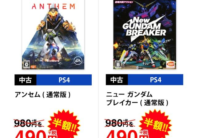 『ANTHEM』490円、『レフトアライブ』240円