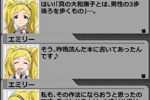 【グリマス】エミリーアイドルストーリーLV4