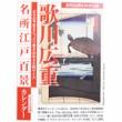 【速報】サライ 2019年 12月号 《特別付録》 歌川広重 名所江戸百景カレンダー2020年度版