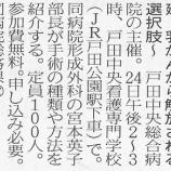 『戸田中央総合病院市民公開講座「乳房再建〜乳がんから解放される選択肢〜」 11月24日開催』の画像