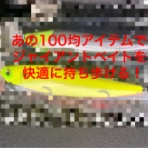 Baitism〜from Big to Small〜