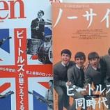 『ビートルズ50th その7』の画像