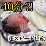 『【コロナ禍での出産】新しい家族が増えました。病院到着から40分⁈超スピード安産』の画像