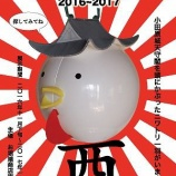 『ブログ  お堀端酉バルーン2016-2017  その2』の画像