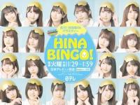 【日向坂46】『HINABINGO!』のメインビジュアルが完成!これは…ぴよぴよ(画像あり)