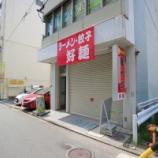 『【続報】浜松駅の駅南にあった真っ赤なラーメン屋「好麺」が同じく駅南のファミマ横に8月2日オープンするみたい』の画像