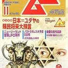 『10月19日放送「月刊ムー11月号から、並木伸一郎氏の記事ほかをご紹介」』の画像
