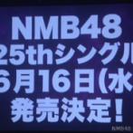 【NMB48】25thシングル選抜発表きたあああああ