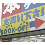 【悲報】ブックオフの店長だけど転職したい・・・