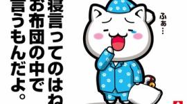 【話題】立川談四楼「小沢一郎の政権奪取発言は本気!さあ野党共闘だ。さすれば必ず国民の心は動くだろう」