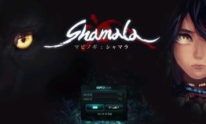 【ネタバレ】マビノギ:シャマラ