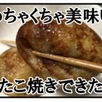 激うまトロトロたこ焼きレシピを開発した【レシピ】