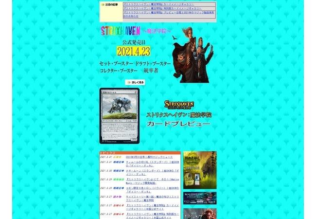 【朗報】マジックザギャザリングの公式サイト、阿部寛になる