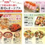 『12/7(木)オレボキッチン「ちらし寿司&オードブル」ご予約受付中』の画像