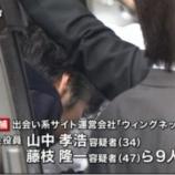 『前田敦子を名乗りメール 出会い系業者逮捕』の画像