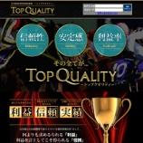 『【リアル口コミ評判】TOP QUALITY(トップクオリティ)』の画像