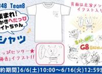 チーム8 集まれ!お絵かきへたっぴエイトちゃんTシャツが明日(6/6)10時より予約販売開始!