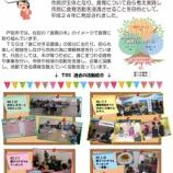 『戸田市食育推進市民会議(TSS)メンバー募集中』の画像