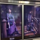 『【乃木坂46】新宿に飛鳥・優里・北野がモデルの『ANNA SUI』広告が登場!!!』の画像
