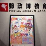 『【早稲田2】手紙・・・』の画像