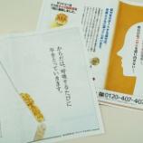 『悩み解決型チラシ【1352日目】』の画像
