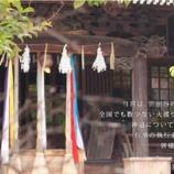 『あけましておめでとうございます! インターネットで参拝できる世田谷の神社を紹介しますので、初詣まだの方はどうぞ!』の画像