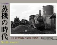 『蒸機の時代 No.66 12月21日(水)発売』の画像