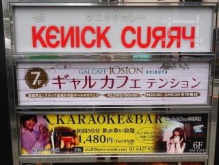 渋谷 ケニックカレー