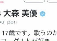 大森美優「Twitterのアカウント名が、miyuではなくmyuになっている事に気づきました」