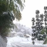 『フォト短歌「ぼた雪積もる」』の画像