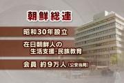 総連中央本部の強制競売を東京地裁に申し立て 総連は本部からの退去を求められる可能性も