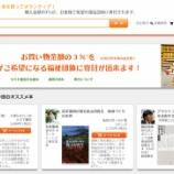 『本の購入を通じたNPO支援。ヨウキ書店のウェブサイトがリリース』の画像