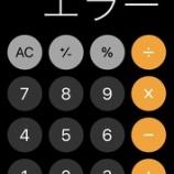 『iPhoneの電卓で「エラー」ってカタカナで表示されるところ初めて見たw』の画像