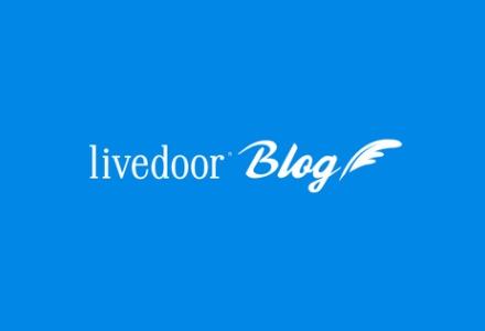 ブログ カテゴリ ライブドア