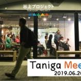 『6/26(水)TanigaMeetup!開催』の画像