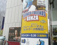 『THOMAS & FRIENDS in GINZA』の画像