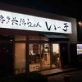 川口の「博多長浜ラーメン いっき 戸塚安行店」にて らーめん
