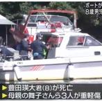 猪苗代湖クルーザーによる3人死傷事件、複数同乗者が事故前後を動画撮影しており裏付けとなった模様