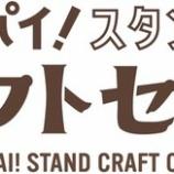 『【イベント】セントラルパークリニューアルオープン「缶パイ!スタンド クラフトセンパ」』の画像