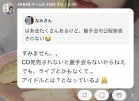 小田えりな「ライブとかもなくてアイドルとは?となっているよ」