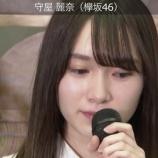 『【坂道研修生】欅坂2期生加入の守屋麗奈、さっそく話題をさらってしまう・・・』の画像